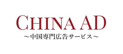 中国専門広告サービスCHINA AD