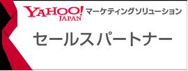Yahoo! Japan マーケティングソリューションセールスパートナー