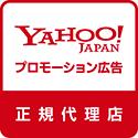 Yahoo! Japan プロモーション広告正規代理店